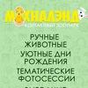 Контактный зоопарк МОХНАЛЭНД Екатеринбург