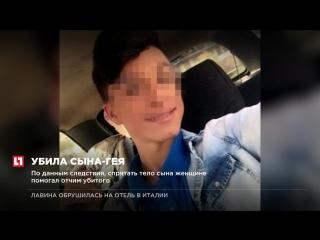 В Бразилии женщина зарезала сына из-за его нетрадиционной ориентации