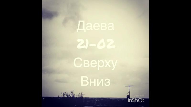Элина Даева стихи