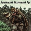 Український Визвольний Рух - ОУН та УПА