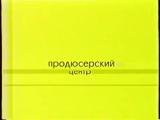 Рекламный блок и анонс программы Утренний Каприз (MTV Россия, 18.07.2000)