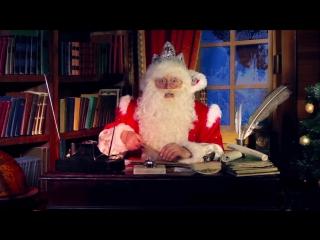 Поздравление от Деда Мороза для нашей лапушки