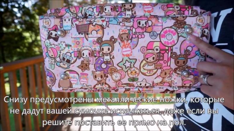 Ju-Ju-Be Be Classy от Xo Livi с РУССКИМ ПЕРЕВОДОМ Tokidoki Donutella`s Sweet Shop