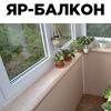 Балконы, лоджии (Ярославль).Мастерская Яр-Балкон