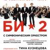 БИ-2 с симфоническим оркестром в Ярославле