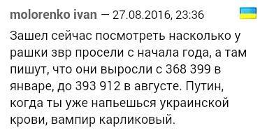 Один день на украинских политических форумах - Страница 5 DTg3OV8szjs