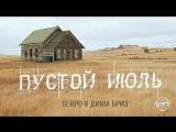 SERPO Димая Бриз - Пустой Июль (2016)