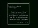 Криминальная Россия Доктор смерть Часть 1 и 2