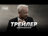 DUB | Трейлер: «Чудо на Гудзоне / Sully» 2016