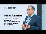 Ашманов - аналитика Big Data. Все секреты больших данных с конференции eTarget