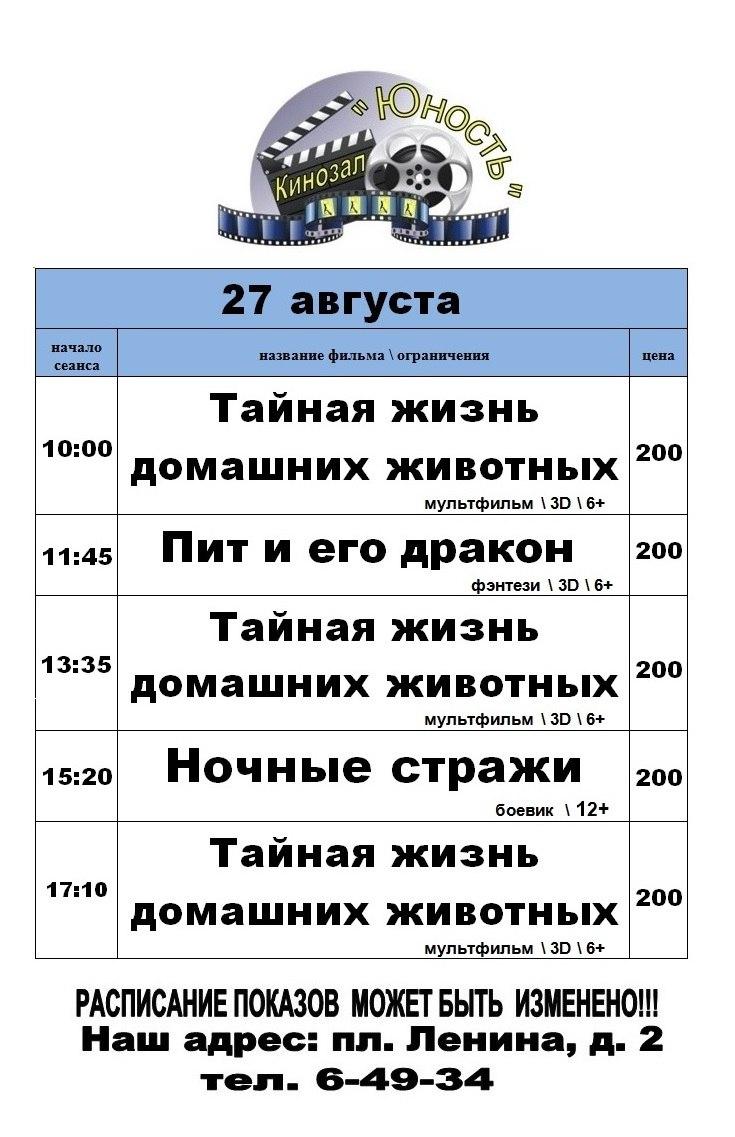 """Расписание кинозала """" Юность """" с 25 по 31 августа"""