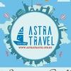 Турфирма  Astra Travel