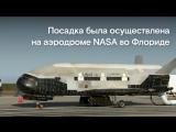 Американский самолет X-37B сел после двух лет на орбите Земли.