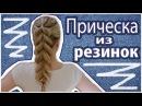 Прическа из резинок Прическа с помощью резинок Прически с резинками