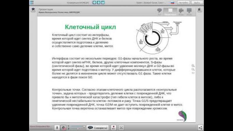 БИОМЕДИС М. Очищение клеток от токсинов и паразитов