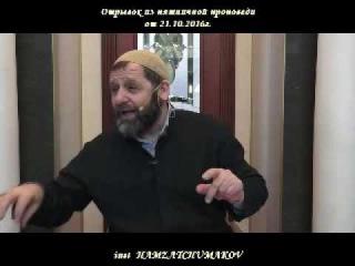 Шейх Хамзат Чумаков - отрывок из проповеди от 21.10.2016г.