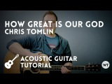 How Great Is Our God - Chris Tomlin - Acoustic Guitar Tutorial