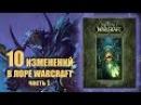 [Warcraft] 10 изменений в лоре из второго тома Хроник, часть 1