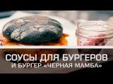 Соусы для бургеров и бургер «Черная Мамба» Мужская кулинария
