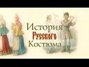 История русского костюма. Мужской свадебный костюм (XIX-XXвв)