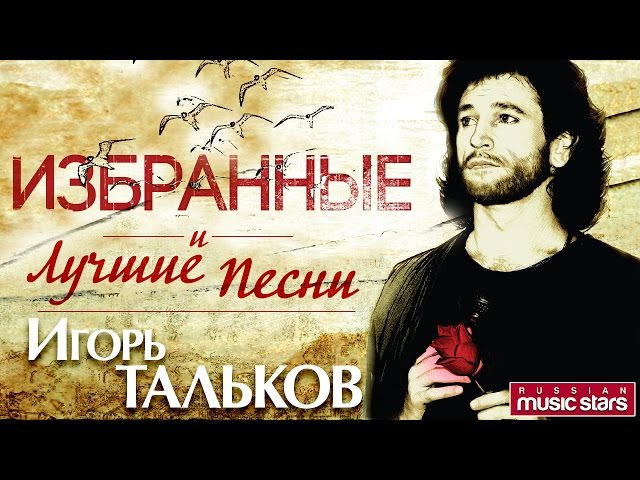 Игорь Тальков — Избранные и Лучшие Песни *ТОЛЬКО ХИТЫ*