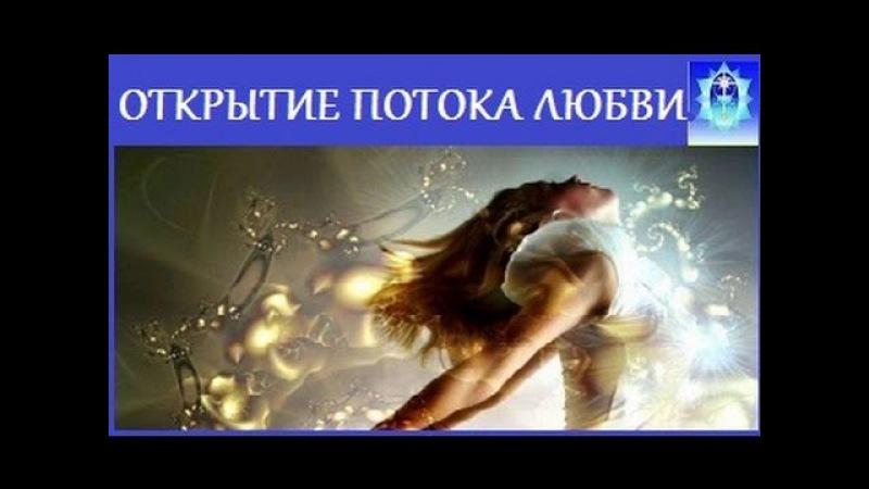 ОТКРЫТИЕ ПОТОКА ЛЮБВИ- Медитация-Клаус Джоул