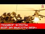 Бой за Высоту 3234 Подвиг 9 роты - Как это было на самом деле...