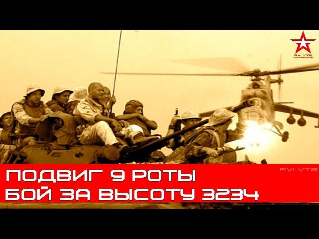 Бой за Высоту 3234 | Подвиг 9 роты - Как это было на самом деле...