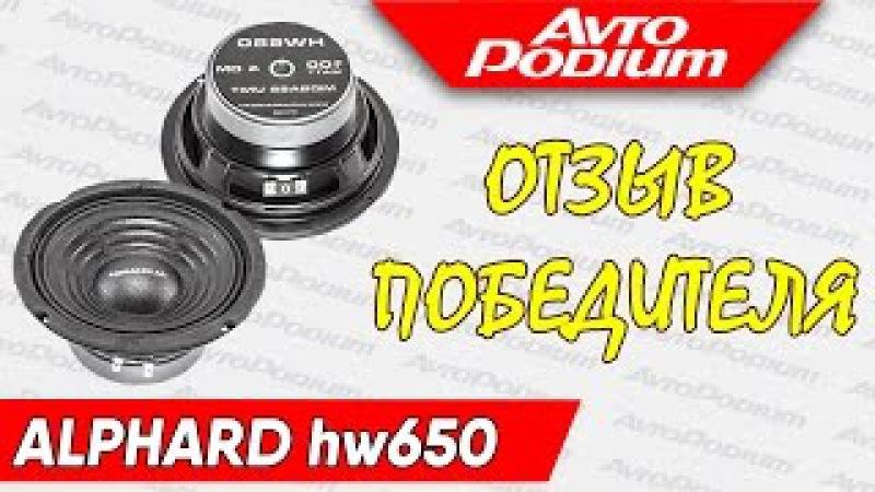 Отзыв о выигрыше Alphard HW650 на аукционе Автоподиум
