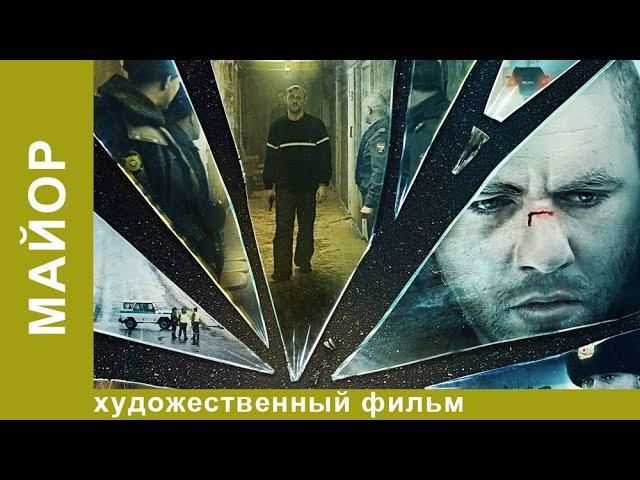 Майор Фильм Криминальная Драма Юрия Быкова Рок StarMedia