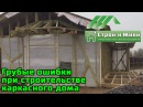Грубые ошибки при строительстве каркасного дома. Не Строй и Живи.