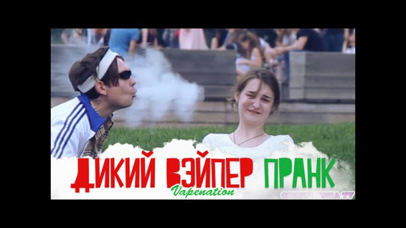 Дикий Вэйпер Пранк VAPE NATION PRANK