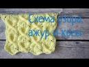Cхема вязания спицами косы Вязание спицами Видеоуроки