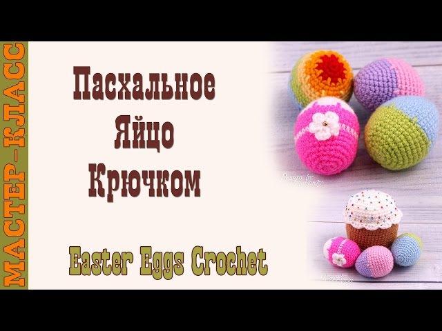 Пасхальное Яйцо амигуруми крючком. Пасхальный сувенир Урок 49. Мастер класс.