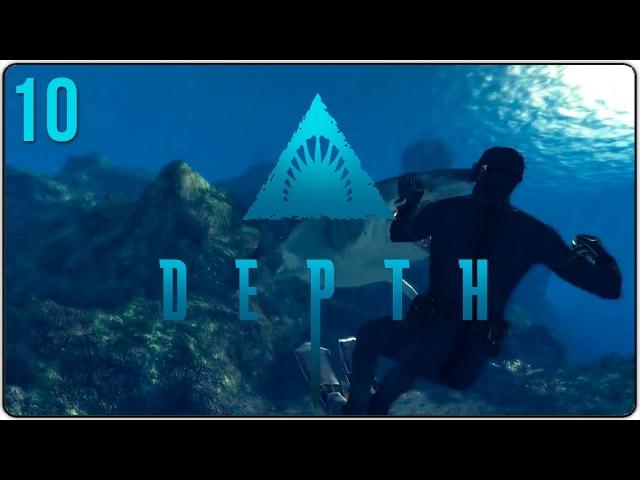 Поиграем в DEPTH 10 [Почти в одиночку]