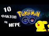 10 фактов об игре Pokemon GO