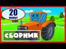 Мультик про трактор СБОРНИК МУЛЬТИКИ ПРО МАШИНКИ смотреть подряд все серии Видео для детей