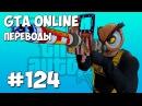 GTA 5 Смешные моменты (перевод) 124 - Мусорная компания енота (VanossGaming)