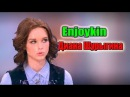 Enjoykin Я ЗАСНУЛА Я СОСНУЛА feat Диана Шурыгина