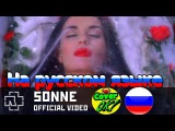 Rammstein - Sonne  Russian cover   На русском языке   HD 1080p