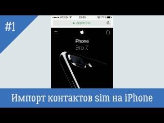 Перенести контакты с sim на Iphone до версии 9.3.5 и с версии 10.0