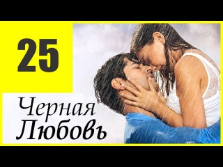 Черная любовь серия 25. Турецкий сериал на русском языке