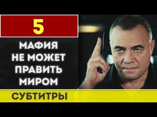 Мафия 5 серия (рус. субтитры)