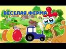 Веселая ферма, Синий трактор, Яйца с сюрпризом киндер