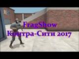 FragShow Контра-Сити 2017 #  Ай-Q