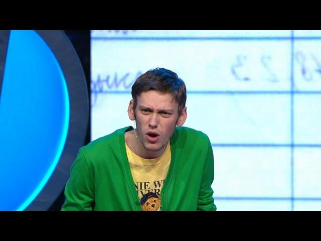 Comedy Баттл Без границ Антон Шастун 1 тур 04 10 2013