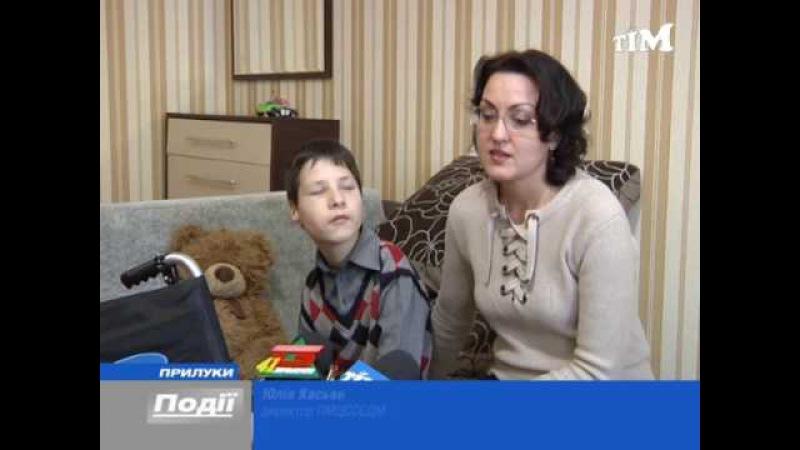 Інвалідний візок для Богдана