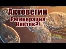 Актовегин Регенерация Клеток!