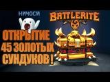 Battlerite - Открытие 45 золотых сундуков! Opencase! Gold Chests!