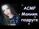 АСМР Ролевая игра: МАКИЯЖ ПОДРУГЕ/ ASMR ROLE PLAY: doing your Makeup